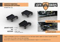 Комплект подкатных площадок для снегохода ATV IRON 00.5.40