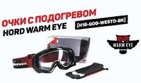 Очки с подогревом стекла HORD WARM EYE, H16-GOG-WESTD-BK